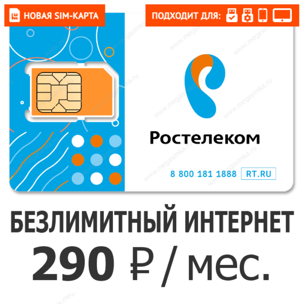ростелеком киров официальный сайт телефон