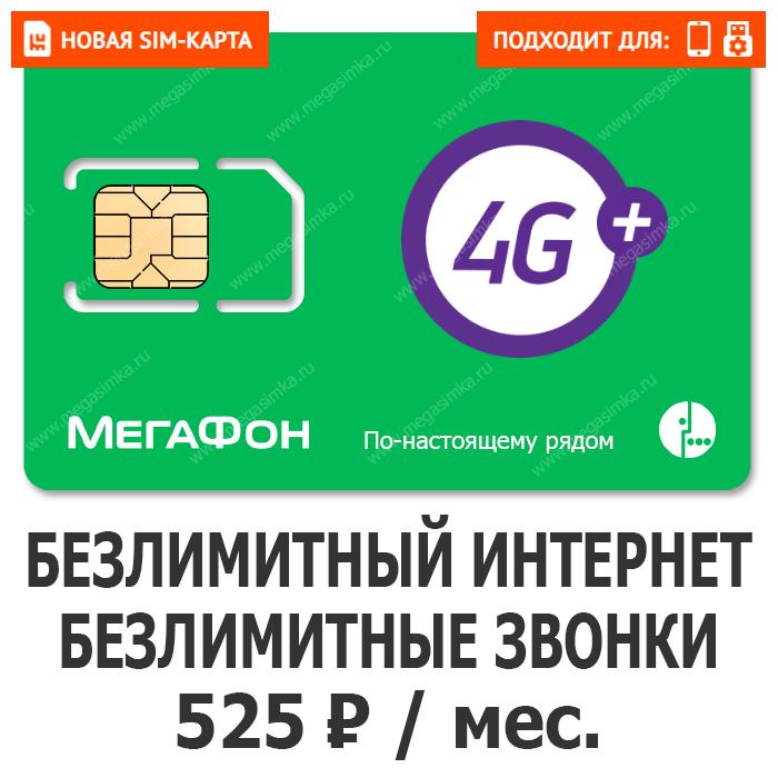 Сколько стоит сим карта мегафон для телефона?