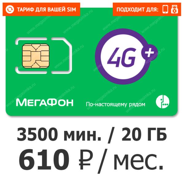 карта мегафона отзывы 2020 срочный кредит под залог птс в москве