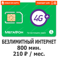 Безлимитный интернет для модема ⋆ MEGA SIMKA