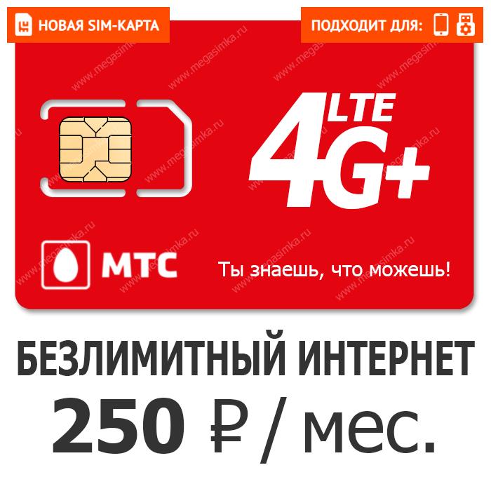 мтс интернет для дачи телефон